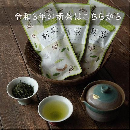 ホームページ用リンク写真(新茶・アイス)-01.jpg