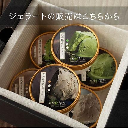 新茶宣材写真-02.jpg