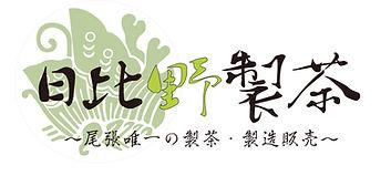 日比野製茶 尾張唯一の製茶・製造直売