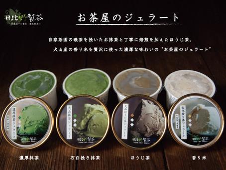 【新商品追加】濃厚抹茶ジェラート・古代香り米ジェラート