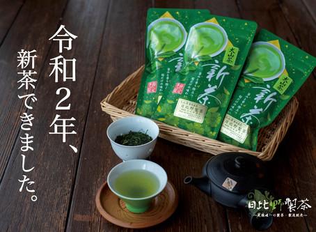 令和2年の新茶発売開始