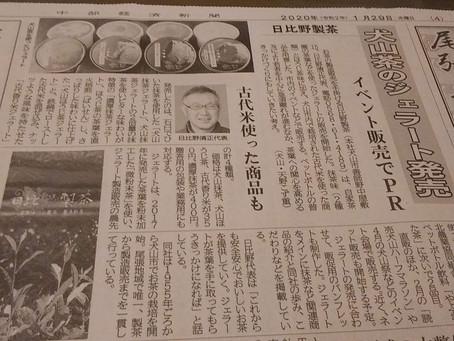 尾北ホームニュース、中部経済新聞に掲載していただきました