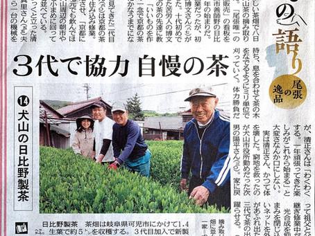 中日新聞の近郊版に記事が掲載されました。