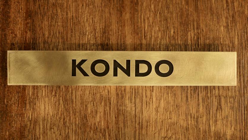 KONDO 彫り文字