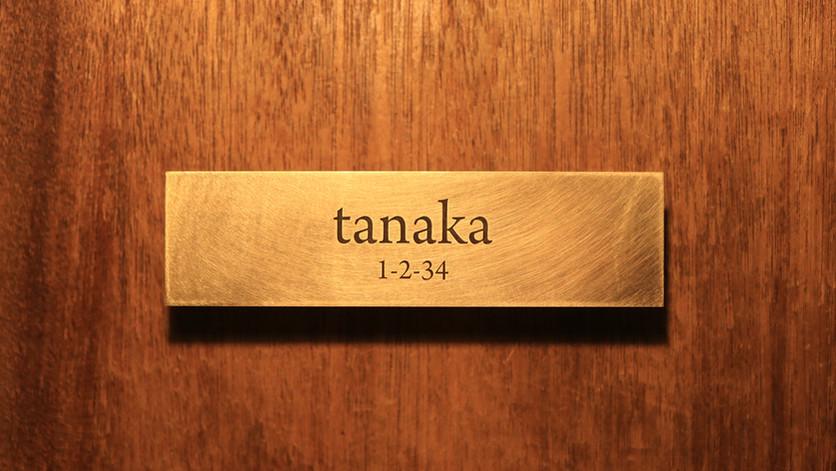 tanaka 1-2-34 彫り文字