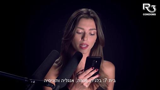 פרסומת ל- R3