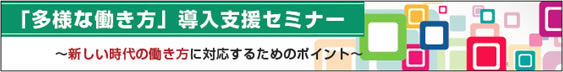 bn_hatarakikata-seminar.jpg
