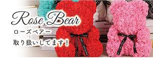 rose_banner-01.jpg