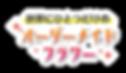 大阪 オーダーメイド フラスタ 公演花 ライブ花 スタンド 乃木坂 欅坂 AKB