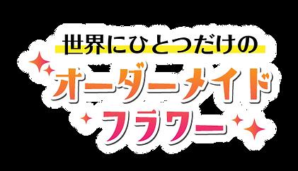 大阪 オタク オーダーメイド フラスタ 公演花 ライブ花 スタンド 乃木坂 欅坂 AKB
