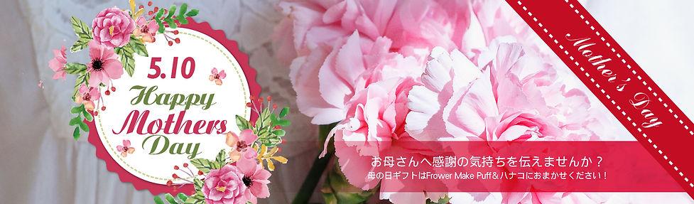 母の日 花束 バルーン アレンジメント 寄せ植え