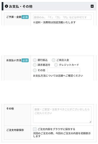 注文フォーム3.jpg