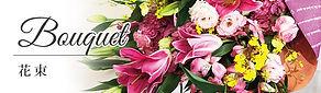 大阪 花屋 バルーン スタンド花 フラスタ 母の日 花束 アレンジメント 寄せ鉢