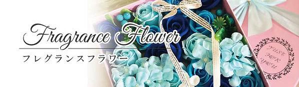 大阪 堺 花屋 花束 ソープフラワー フレグランスフラワー アレンジメント 誕生日 記念日 成人式 母の日
