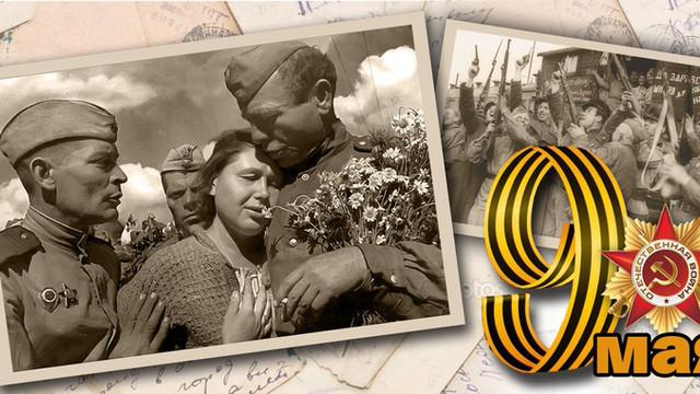 С 75-летием Великой Победы