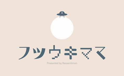 フツウキママ ロゴ