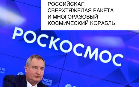 """Космический корабль """"Орел"""", о котором говорил Рогозин, не существует даже на бумаге"""