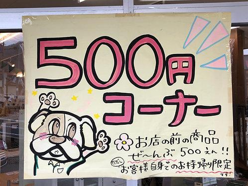 500円コーナー