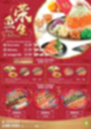 SS_CNY_Poster1.jpg