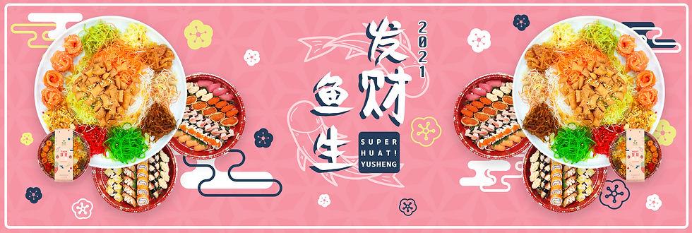 CNY2021-Sakae-Yusheng-WebsiteBanner-01.j