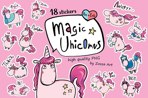 Magic Unicorns 18 stickers Rus-Eng