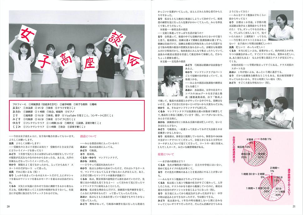 女子高座談会1.png