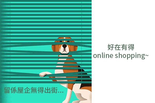 20200403_onlineshop.jpg