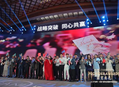 GANI Marble Tile Global Brand Summit 2020