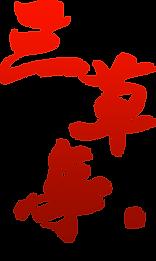 SSTEI logo Gradient.png