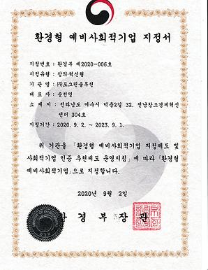 환경부 예비사회적기업 지정서.png
