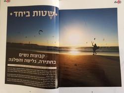 מגזין כחול