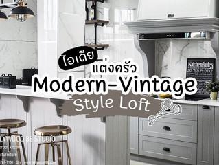 """ไอเดีย แต่งครัวแบบ """"Modern-Vintage"""""""
