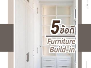 5 ข้อดี เฟอร์นิเจอร์แบบ Build-in