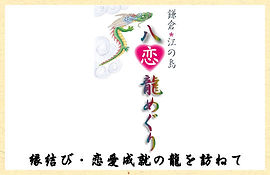鎌倉・江の島八恋龍めぐり 縁結び・恋愛成就