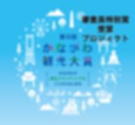 かながわ観光大賞ロゴ(審査員特別賞賞受賞プロジェククト-(1).png