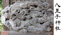 八王子神社3