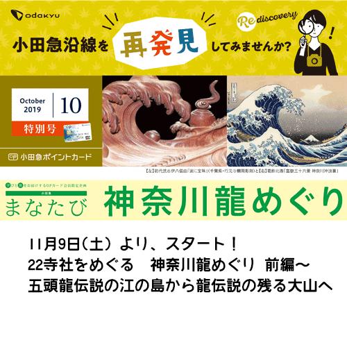 神奈川龍めぐり1.png