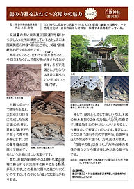 龍の寺社を訪ねて~宮彫りの魅力Vol.6 寒川 一之宮大神