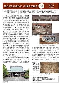 龍の寺社を訪ねて~宮彫りの魅力VOL.5 藤沢 遊行寺