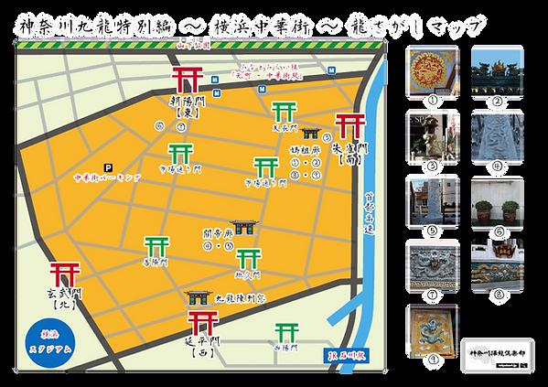 神奈川九龍特別編~横浜中華街龍さがしマップ.png