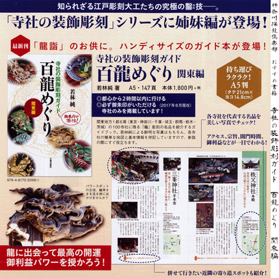 宮彫り龍、初のガイドブック 百龍めぐり~関東編