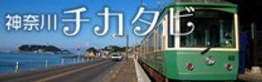 神奈川県の旅行はチカタビで予約