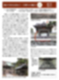 湘南よみうり4月号 龍の寺社を訪ねて 宮彫りの魅力vol.4 藤沢 龍口寺
