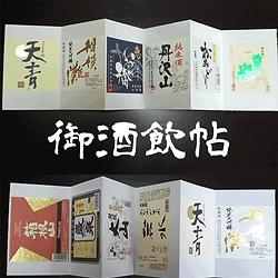 sake1.png