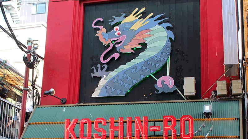 横浜中華街のお店