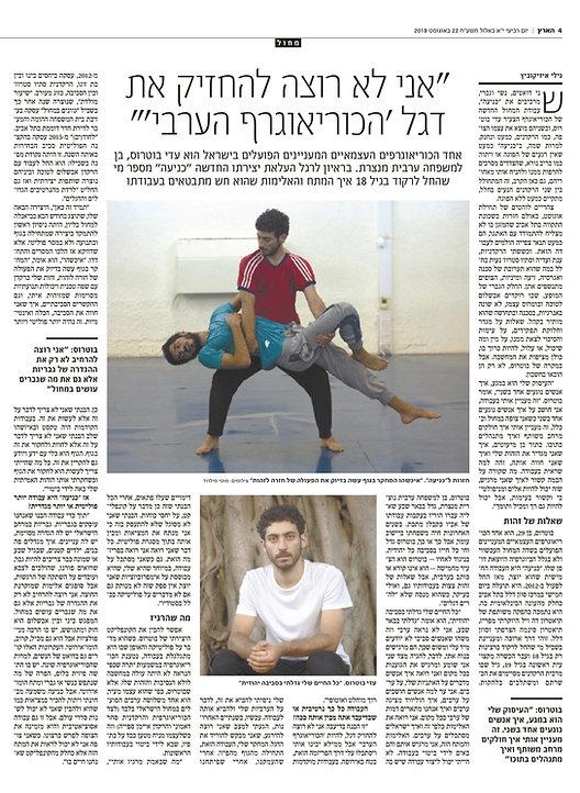 HaaretzHebrew