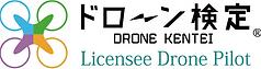 ドローン検定ロゴ.png