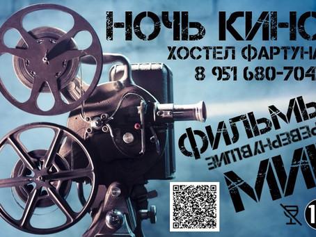 НОЧЬ КИНО.фильмы перевернувшие мир