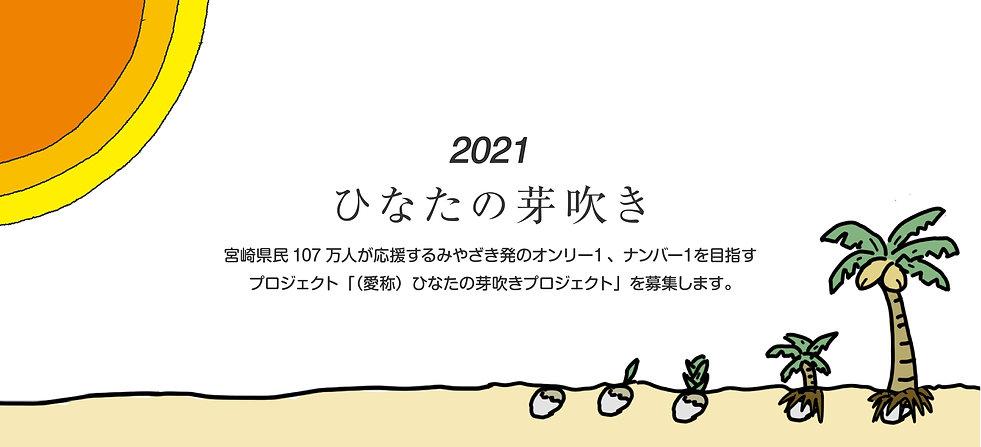 ひなたの芽吹き-05.jpg