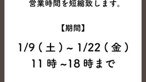 1月9日ー1月22日までは時短営業になります。